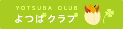 よつばクラブ